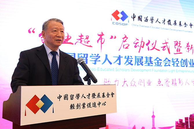 Light Entrepreneurship Promotion Center, Business Supermarket of China Overseas-Educated Scholars Development Foundation Grand Opening of the Business Supermarket