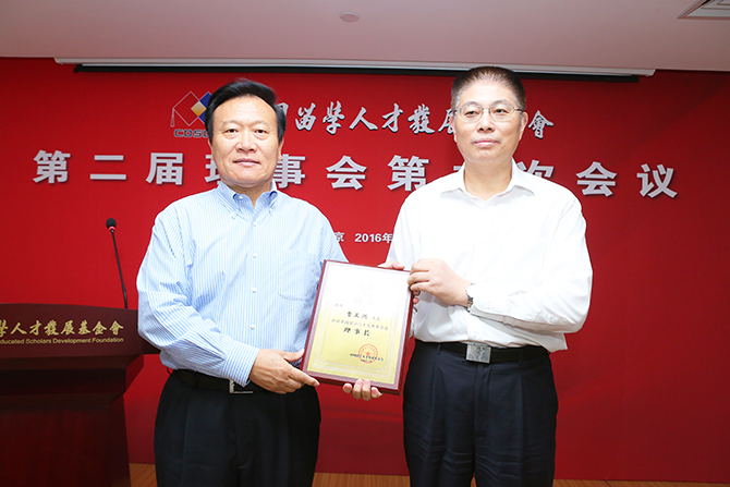 China Overseas-Educated Scholars Development Foundation Directors Meeting the Second Session Held in Beijing Mr.Cao Weizhou Was Elected as the New Director General