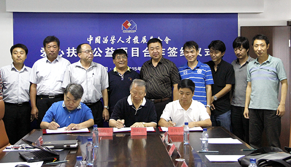 China Overseas-Educated Scholars Development Association Signs the Charity Project