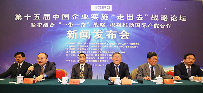The 15th Overseas Investment Strategy Forum for Chinese Enterprises (OISFFCE) held a press conference in Beijing on Nov 17.