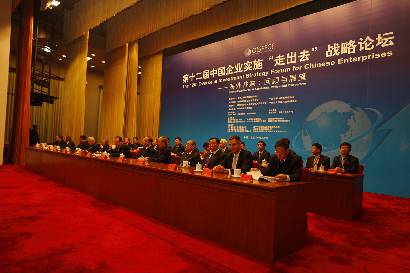 The Twelfth China Enterprises' Strategic Forum on