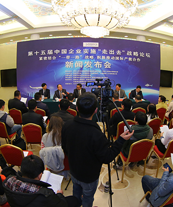 15th Overseas Investment Strategy Forum for Chinese Enterprises