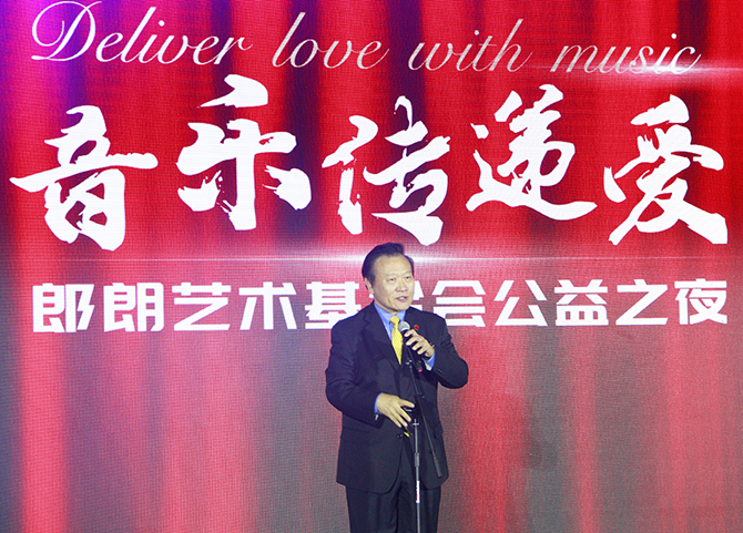 "Director-General of China Overseas-Educated Scholars Development Foundation Cao Weizhou attended and gave a speech at the ""Deliver Love with Music – Lang Lang Arts Foundation Charity Night"""